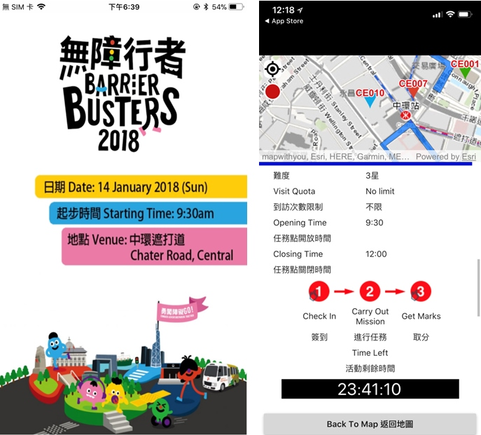 Interface of Barrier Busters 2018 App.